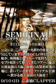 「CLOWD」、オフィシャルサイト、「大阪」、KOUさん.jpg