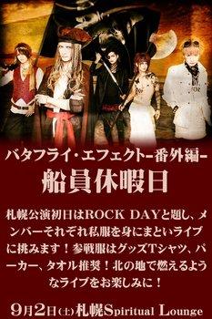「CLOWD」、オフィシャルサイト、「札幌休暇日」.jpg