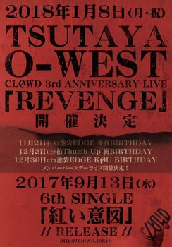 「CLOWD」、オフィシャルサイト、来年O-WESTで、3周年live.jpg