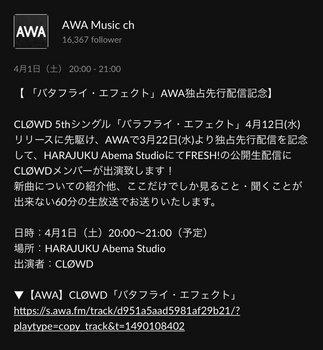 「CLOWD」、バタフライエフェクトのTV宣伝.jpg