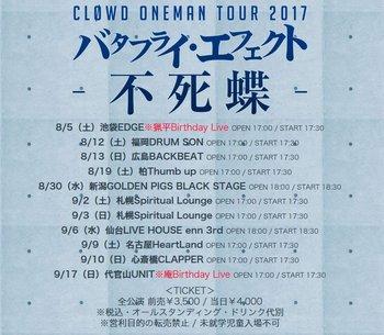 「CLOWD」、広島live告知.jpg