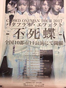 「CLOWD」、札幌littleハーツ号外1.jpg