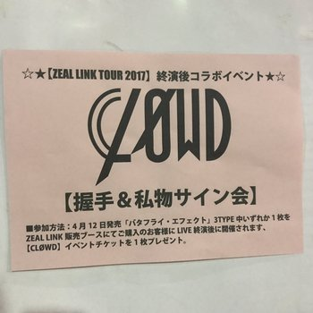 「CLOWD」、ZEAL LINK TOUR2017、イベント.jpg