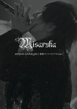 「ミサルカ」、ラストliveDVD、画像.jpg