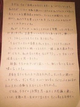 「ミサルカ」、rinさん、ラストliveのかんぺ.jpg