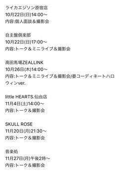 「未完成アリス」、「CD&イベント」発売日.jpg