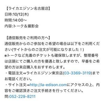 「未完成アリス」、オフィシャルサイト、「10月12日、インストア」.jpg