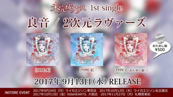 「未完成アリス」、オフィシャルサイト、「10月13日インストア」.jpg