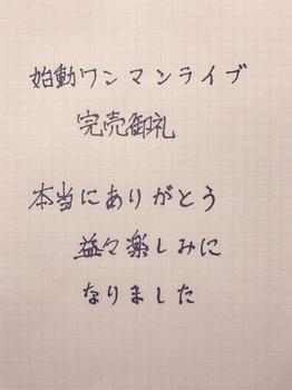 「未完成アリス」、琉火さん、「ソールドアウト」.jpg