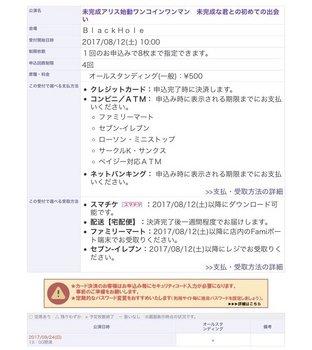 「未完成アリス」、琉火さん、「ソールドアウト」2.jpg
