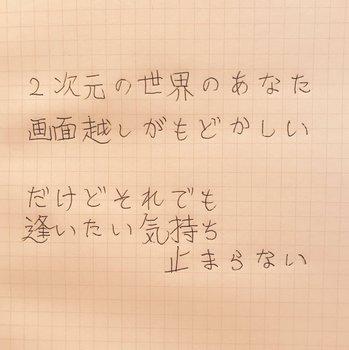「未完成アリス」、琉火さん、「二次元の」.jpg