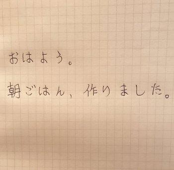「未完成アリス」、琉火さん、「朝ごはん」、ノート.jpg