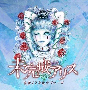 「未完成アリス」、琉火さん、「良音」.jpg