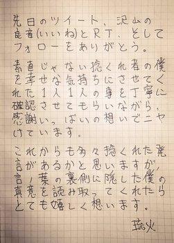 「未完成アリス」、琉火さん、お礼のメッセージ.jpg