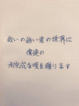 「未完成アリス」、琉火さん、ノートコメント.jpg