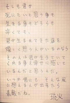 「未完成アリス」、琉火さん、生きる事.jpg