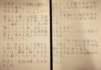 「未完成アリス」、琉火さん、解禁までのメッセージ1.jpg