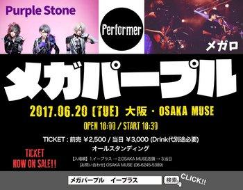 「purplestone」、live6月20日.jpg