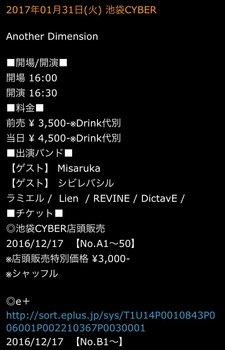 ミサルカ、31日live.jpg