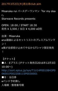 ミサルカ、3月2日、liveチケット&物販.jpg
