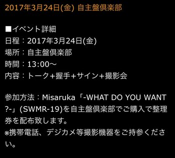ミサルカ、24日イベント&live.jpg
