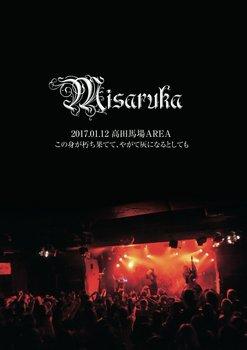ミサルカ、liveDVD.jpg