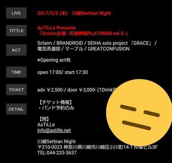 Scliam、live告知、3月2日、スタート時間.jpg