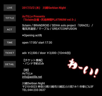 Scliam、live告知、3月2日.jpg