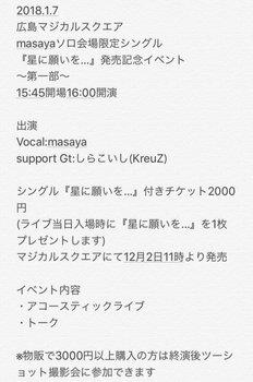 masayaさん、「来年liveチケット発売」.jpg