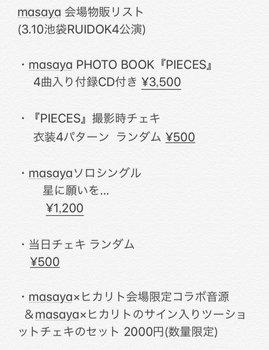 masayaさん、ヒカリトさんとアコギlive.jpg
