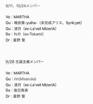 rinさん、サポートギター、9月.jpg
