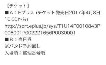 rinさん、live情報2.jpg