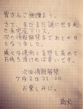 ruiさん、「未完成アリス」、始動までカウント1.jpg