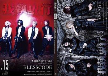 blesscode、雑誌.jpg